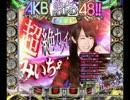 【高画質版】CRぱちんこAKB48 テストうp_2