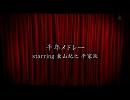 第46位:平家派×東山紀之 ~千年メドレー~ thumbnail