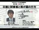 【倉山満】『日銀と財務省と我が国の行方』講演会 告知