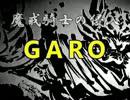 【ダークソウル】牙狼〈GARO〉~魔戒騎士の侵入~1話