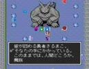 Tドラゴンクエスト2~魔族の大地~27