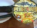 一平ちゃん 黄金の鶏塩 thumbnail