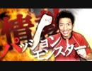 【松岡修造】パッションモンスター (Short ver)【きゃりーぱみゅぱみゅ】
