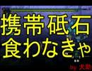 【ニコニコ動画】【実況】最低限文化的な狩りをするモンスターハンター #7 後編【MHP2G】を解析してみた
