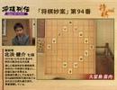 将棋列伝 古典詰将棋編 第九回 北浜健介七段