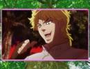 【リメイク版】この木 なんの木 このディオだぁぁぁぁ!!