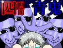 【四画面同時操作】クアドラブルー鬼ごっこ【青鬼実況】Part1 thumbnail
