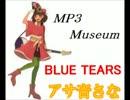 【UTAUカバー】BLUE TEARS【アサ音さな】