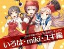 2012下半期VOCALOID新曲ランキングSP いろは・miki・ユキ編