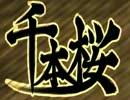 【-24キーで】千本桜を歌ったらどこの民族ですか?