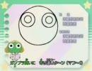 ケロロ小隊公認!熱烈歓迎的えかきうた!!