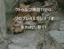 クトゥルフ神話TRPG ソロプレイミニシナリオ 失われた祭り1