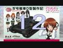 【ニコニコ動画】【戦車プラモ作ろう】ガルパンⅣ号D型製作編 12を解析してみた
