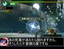 【東方】誘われてユクモ村 竜の訪れる秘泉2【MH】