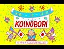 [PC-9801] B.G.V こいのぼり(TANGO - NO - SEKKU A KOINOBORI)