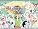 【めお&ChiNo】メランコリック【歌ってみた】