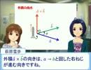 雪歩と学ぶ高校物理1-3-3【ベクトル】