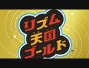 リミックス8 (リズム天国ゴールド)