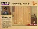 将棋列伝 古典詰将棋編 第十一回 北浜健介七段