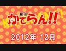 月刊カテラン 2012年12月