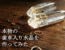 【レジン】本物の歯車入り水晶を作ってみた