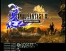 うんこちゃんのファイナルファンタジーX Part1(inter)