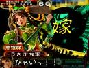 【三国志大戦3】おねぼうぎんぺの草原ピクニック59GKGヒィーアッ!! thumbnail