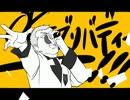【リメロケで】女/々/し/く/て...PVパロ【替え歌】