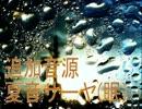 【夏音サーヤ(眠)】独りんぼエンヴィー【UTAU追加音源配布】