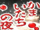 【かまいたちの夜】-冬の恐怖- 実況プレイ part.1 thumbnail