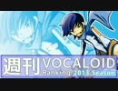 週刊VOCALOIDランキング #279