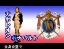 【ニコニコ動画】アニメOP風・19世紀ハプスブルク家 政略婚を解析してみた