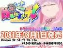 【MAD】咲-saki-DEぱいタッチ! thumbnail