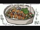 【ニコニコ動画】【美味しそうだったので】Lチキ飯作ってみた【超Lチキ】を解析してみた
