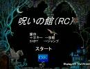 呪いの館(RC) 続きイ゙ェアアアアアア! thumbnail