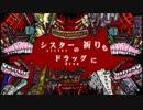 【合わせてみた】バビロン【よっぺい&赤ティン】 thumbnail