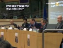 【新唐人】欧州議会で臓器狩り停止の呼びかけ
