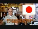 字幕【テキサス親父】大東亜戦争時の日の丸寄せ書きを遺族へ