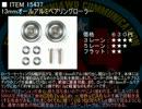【ニコニコ動画】ミニ四駆GUPカタログ2013 ローラー編を解析してみた