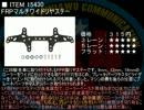【ニコニコ動画】ミニ四駆GUPカタログ2013 ステー・ウェイト編を解析してみた