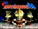 最強の男を育てろ!PDウルトラマンバトルコレクション64を実況プレイpart 1
