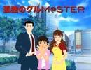 【MMD漫画】孤独のグルM@STER 第三話東京都品川区東大井のカルビクッパ