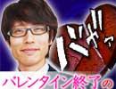 バレンタイン終了のお知らせ\(^o^)/ thumbnail