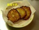 【漫画飯】#02 じゃがいものパンケーキ(ライベクーヘン)@美味しんぼ