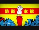 【GUMI】 防衛本能 【クワガタP×buzzG】 thumbnail