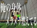 【ニコニコ動画】エメラルド10個でエンダーアイ 第8回OP『マグマフィーバー!』を解析してみた
