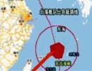 【新唐人】不可解な中国海軍の「レーダー照射」
