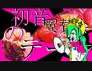 【初音ミク】 初音翼賛会のテーマ 【オリジナル】