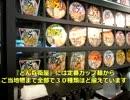 【スポット】駅構内でどん兵衛が食べられる『どん兵衛屋渋谷駅ナカ店』