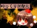【ゆっくり】怖い話28【射命丸】 thumbnail